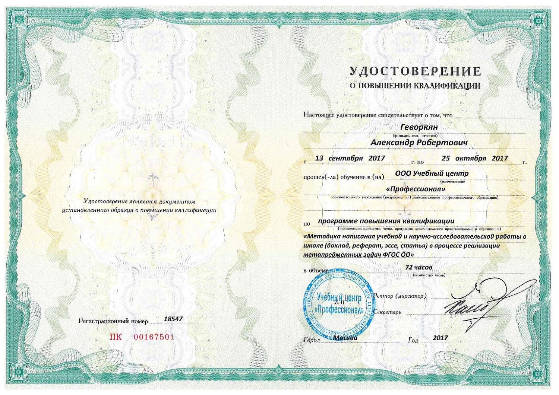 для людей, курсы повышения квалификации для секретарей делопроизводителей в москве Стирка куртки